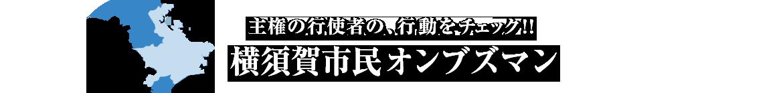 横須賀市民オンブズマン